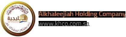 الشركة الخليجية القابضة - Alkhaleejiah Holding Company