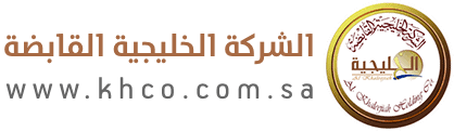 الشركة الخليجية القابضة
